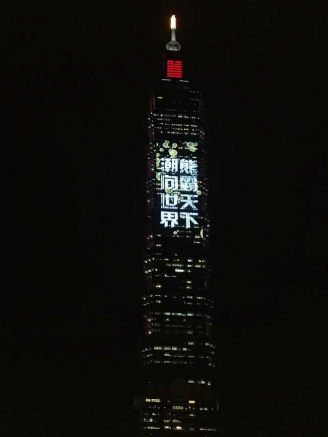 「熊霸天下、潮向世界」的雄心壯志將在跨年夜向全球展現(泰威飲料提供)
