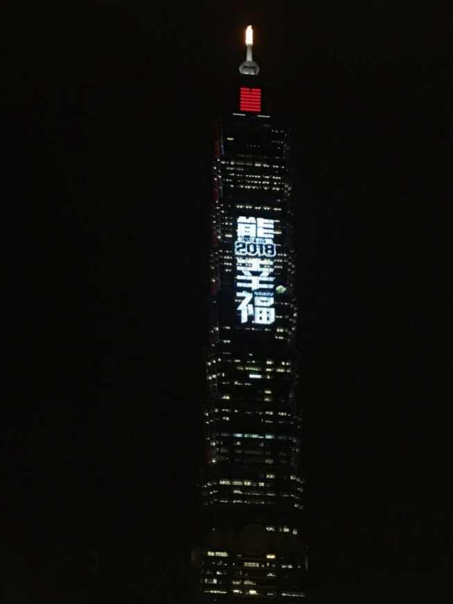 熊霸要讓台灣「2018熊幸福」(泰威飲料提供)