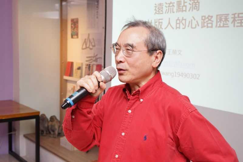 王榮文在1975年創辦遠流,但在這之前的故事鮮為外人道,事實上他當年跟另兩位友人鄧維楨、沈登恩合創遠景出版社。