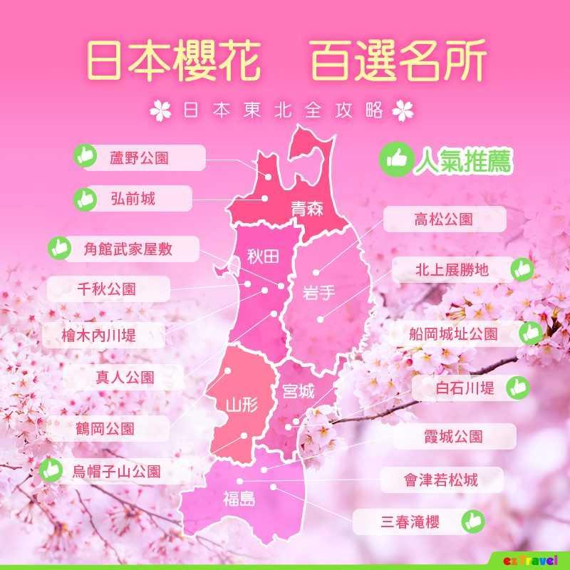 日本櫻花百選名所_日本東北全攻略(易遊網提供)