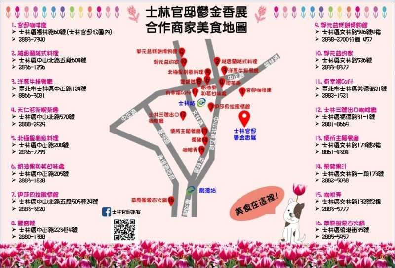 士林官邸鬱金香展合作商家美食地圖(台北市工務局公園處提供)