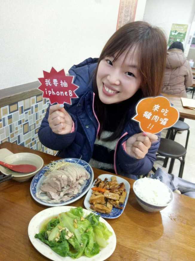 民眾只要在3/25前到全台灣任何的鵝肉店家消費任何鵝肉料理,只要拍照上傳【鵝樂‧好食趣】粉絲團就可以抽到Iphone8。(主辦單位提供)