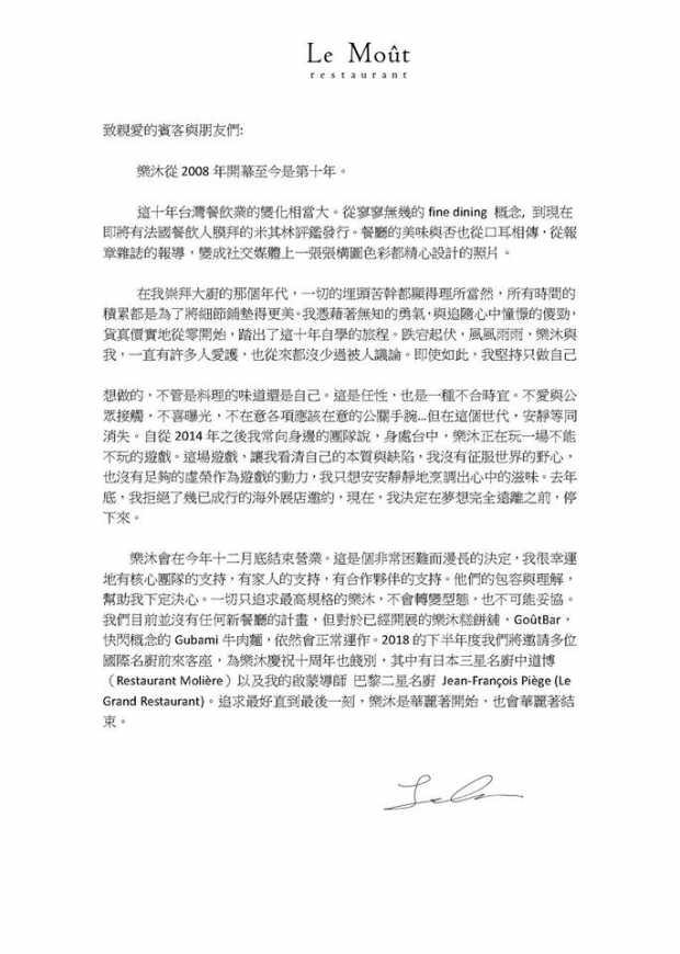 ▲樂沐法式餐廳宣布將在今年12月底結束營業。(圖/翻攝自《樂沐法式餐廳 Le Moût Restaurant》臉書)