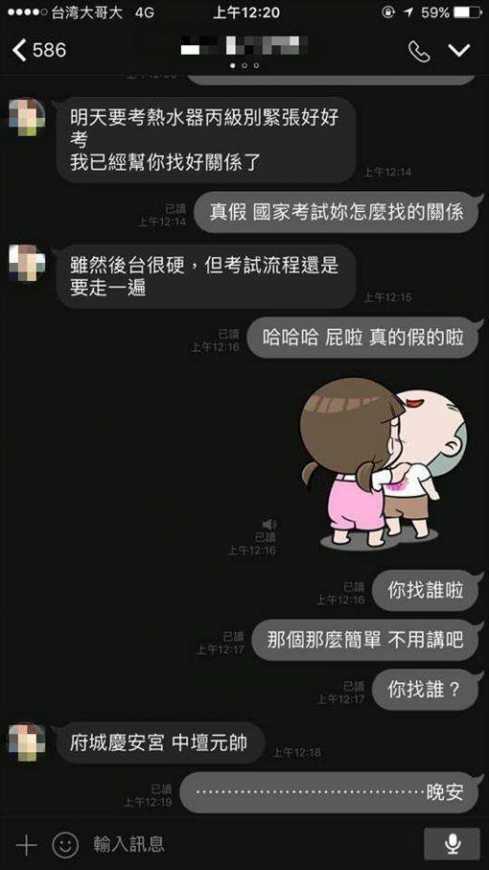 ▲朋友的媽媽公布後台是「城府慶安宮:中壇元帥」後,原 PO 當場傻眼。(圖/翻攝自爆笑公社)