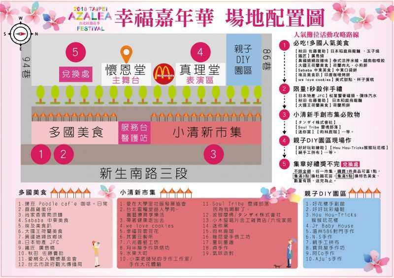 「幸福嘉年華」地圖。(台北市觀傳局提供)