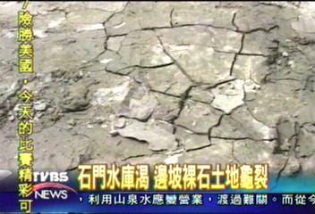 石門水庫渴 邊坡裸石土地龜裂