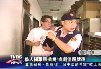 藝人楊耀東酒駕 酒測值0.69超標準