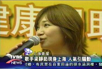 歌手梁靜茹現身上海 人氣引騷動
