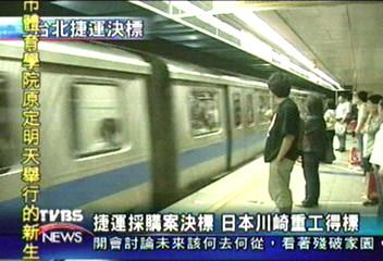 捷運採購案決標 日本川崎重工得標