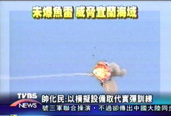 漢光11號演習 方陣快砲誤擊拖靶機