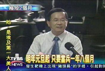 總統宣布 義務役役期縮短2個月