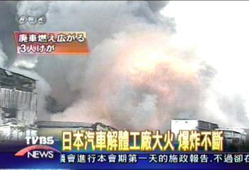日本汽車解體工廠大火 爆炸不斷