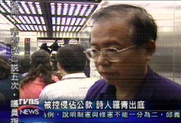 被控侵佔公款 詩人羅青哲出庭