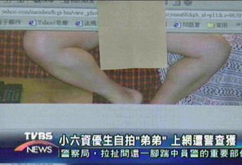 小六生自拍「弟弟」 張貼上網大人驚│TVBS新聞網