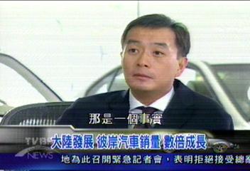 【嚴凱泰專訪】大陸發展 彼岸汽車銷量數倍成長