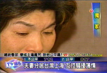 〈獨家〉夫妻分居台灣上海 互控騷擾薄情