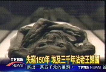 失竊150年 埃及3千年法老王歸國