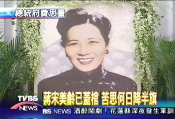 陳總統31號抵美 旋即祭悼蔣夫人