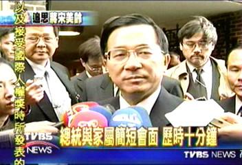 陳總統抵紐約 趕赴蔣宋美齡府弔唁