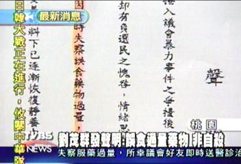 劉茂群發聲明:誤食過量藥物 非自殺