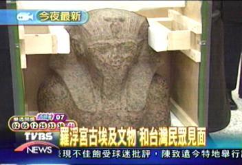 羅浮宮古埃及文物 和台灣民眾見面