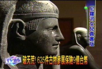 羅浮宮埃及文物展 21日台北揭幕