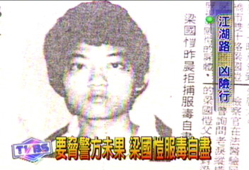 「珍珠呆」槍殺大哥 梁國愷聲名大噪