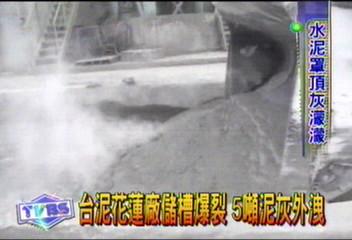 台泥花蓮廠儲槽爆裂 5噸泥灰外洩