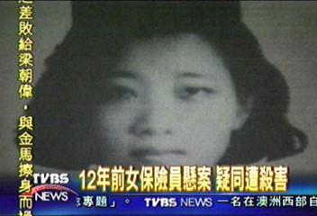 被害不只一個 12年前女保險員也失蹤