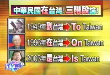 國家定位 李前總統︰ROC在台灣