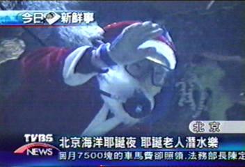北京海洋耶誕夜 耶誕老人潛水樂