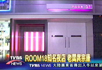 Room18知名夜店 老闆庹宗康