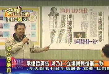 陳幸妤財產 DPP:合法不怕作文章