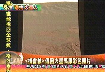 【尋找火星人】機會號傳回火星高原彩色照片