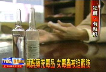 麻醉藥充毒品 女毒蟲被迫截肢