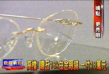 高檔!鑽石18k白金眼鏡 一付18萬元