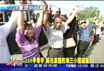 【228重塑新台灣】228手牽手 師法波羅的海三小國經驗