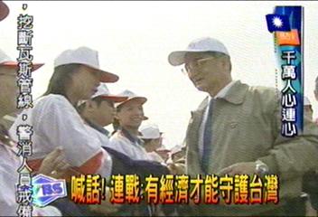 喊話!連戰:有經濟才能守護台灣