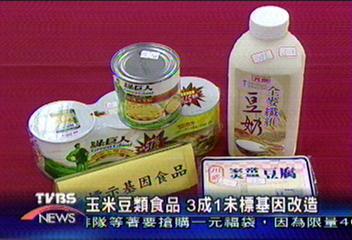 玉米豆類食品 3成1未標明是否基因改造