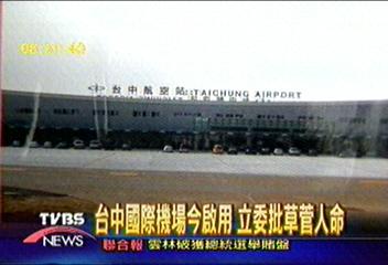 全淨空 成全清泉崗一日國際機場