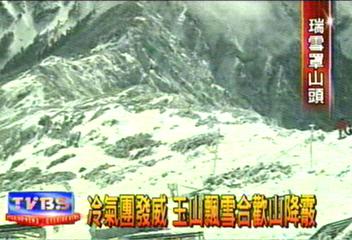 冷氣團發威 玉山飄雪合歡山降霰
