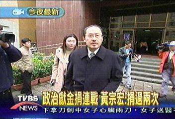 政治獻金捐連戰 黃宗宏:捐過兩次