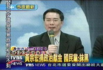 黃宗宏捐政治獻金 國民黨︰抹黑