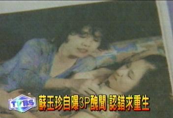 擔心裸照曝光 蘇玉珍一度想自殺