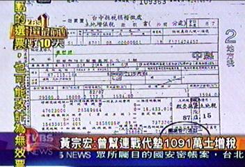 黃宗宏:曾幫連戰代墊1091萬土增稅