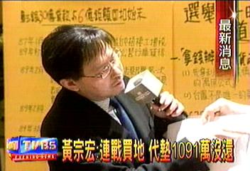 黃宗宏露面 支票控國民黨收回扣