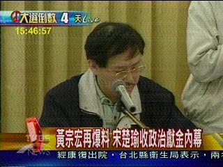 黃宗宏再爆料 宋楚瑜收300萬獻金