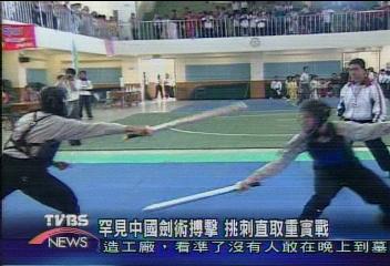罕見中國劍術搏擊 挑刺直取重實戰