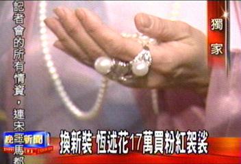 〈獨家〉換新裝 恆述花17萬買粉紅袈裟
