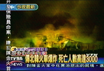 傳北韓火車爆炸 死亡人數高達3000
